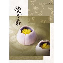 カタログギフト 穂乃香