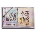 相田みつを ハンドタオル2枚セット No.10