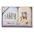 相田みつを フェイス・ハンドタオルセット No.15