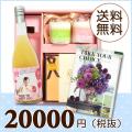 【送料無料】BOXセット バウムクーヘン&プチギフト(カタログ15500円コース)