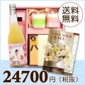 【送料無料】BOXセット バウムクーヘン&プチギフト(カタログ20500円コース)