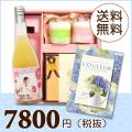 【送料無料】BOXセット バウムクーヘン&プチギフト(カタログ3300円コース)