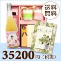 【送料無料】BOXセット バウムクーヘン&プチギフト(カタログ30800円コース)