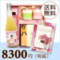 【送料無料】BOXセット バウムクーヘン&プチギフト(カタログ3800円コース)
