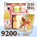 【送料無料】BOXセット バウムクーヘン&プチギフト(カタログ4800円コース)