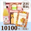 【送料無料】BOXセット バウムクーヘン&プチギフト(カタログ5500円コース)