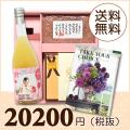 【送料無料】BOXセット バウムクーヘン&赤飯(カタログ15500円コース)