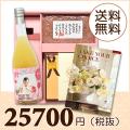 【送料無料】BOXセット バウムクーヘン&赤飯(カタログ20800円コース)