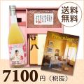 【送料無料】BOXセット バウムクーヘン&赤飯(カタログ2300円コース)