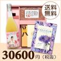 【送料無料】BOXセット バウムクーヘン&赤飯(カタログ25500円コース)