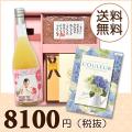 【送料無料】BOXセット バウムクーヘン&赤飯(カタログ3300円コース)
