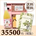 【送料無料】BOXセット バウムクーヘン&赤飯(カタログ30500円コース)