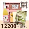 【送料無料】BOXセット バウムクーヘン&赤飯(カタログ7500円コース)
