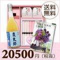 BOXセット祝麺&紅白まんじゅう(カタログ15600円コース)