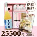 BOXセット祝麺&紅白まんじゅう(カタログ20600円コース)