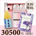 BOXセット祝麺&紅白まんじゅう(カタログ25600円コース)