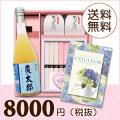 BOXセット祝麺&紅白まんじゅう(カタログ3100円コース)
