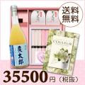 BOXセット祝麺&紅白まんじゅう(カタログ30600円コース)