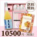 BOXセット祝麺&紅白まんじゅう(カタログ5600円コース)