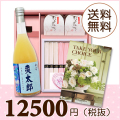 【送料無料】BOXセット 祝麺&紅白まんじゅう(カタログ7800円コース)