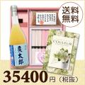 【送料無料】BOXセット 祝麺&赤飯(180g)(カタログ30800円コース)