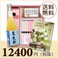 BOXセット祝麺&赤飯(180g)(カタログ7600円コース)