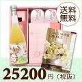 【送料無料】BOXセット ワッフル&紅白まんじゅう(カタログ20800円コース)