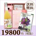 【送料無料】BOXセット ワッフル&赤飯(180g)(カタログ15500円コース)