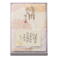 相田みつを マイクロファイバーひざ掛け No.25 (ピンク)
