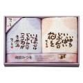 【送料無料】相田みつを フェイスタオル2P No.20