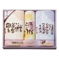 【送料無料】相田みつを タオルセット No.25