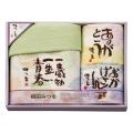 【送料無料】相田みつを タオルセット No.30