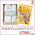 木箱入り今治タオル&カタログギフトセット(カタログ3100円 アイスコース)