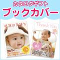 出産内祝い用BOOKカバー