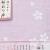 【送料無料】桜おり布 タオルセット No.25 (パープル)
