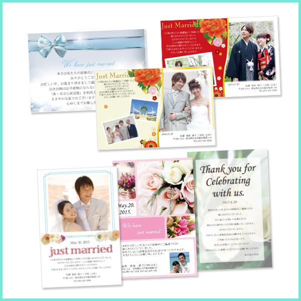 挨拶状カード(結婚引き出物用)