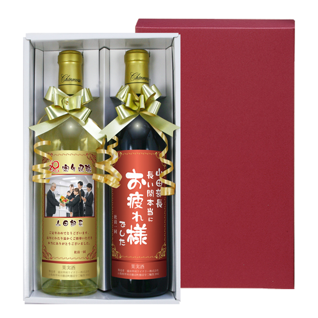 紅白ワインセット