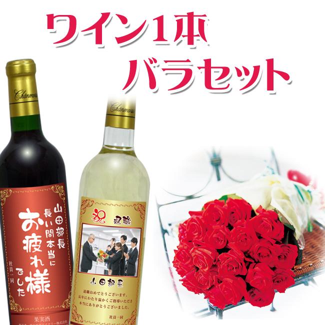 名入れワイン 1本ギフト箱入り&バラの花束セット・紙袋付 | 退職・昇進祝い専用ギフト|上司・同僚・お父さん・お母さんへ