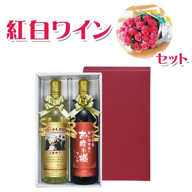 名入れワイン2本セット(赤・白)&バラの花束セット・紙袋付) | 退職・昇進祝い専用ギフト|上司・同僚・お父さん・お母さんへ