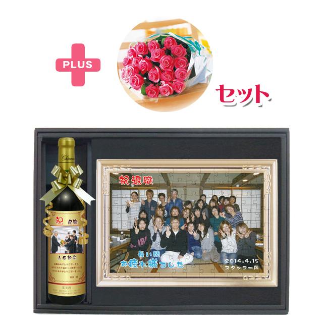 名入れワイン1本&パズルセット&バラの花束セット・紙袋付 | 退職祝い・昇進祝い専用ギフト|上司・同僚・お父さん・お母さんへ
