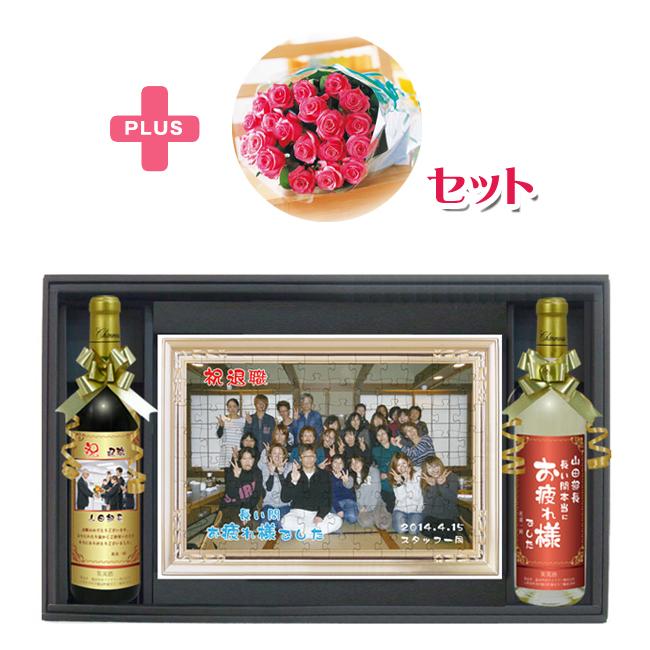 名入れワイン2本&パズルセット&バラの花束セット・紙袋付 | 退職祝い・昇進祝い専用ギフト|上司・同僚・お父さん・お母さんへ