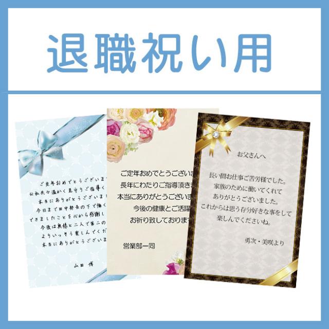 メッセージカード (退職祝い用) ※当店で希望の文章を印刷も可能