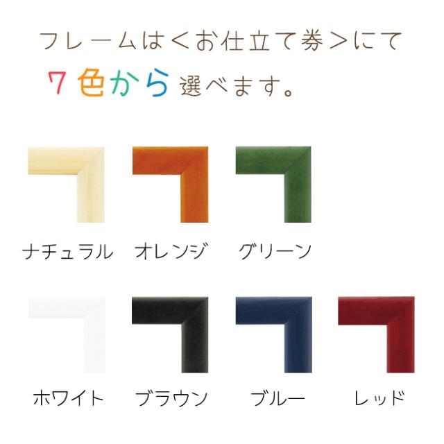 ネームインポエム 1人用はがきタイプ【お仕立て券】 No.50
