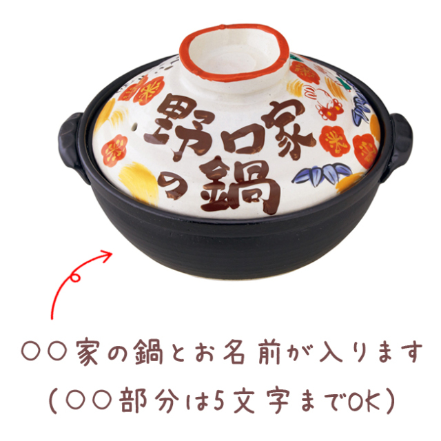 夕立窯 名入れ松竹梅うさぎ8号鍋 No.120 (IHプレート付)