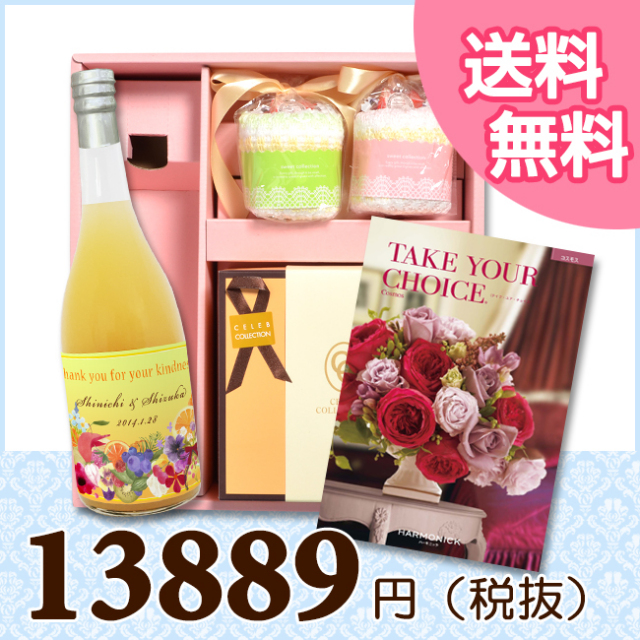 【送料無料】BOXセット バームクーヘン&プチギフト (カタログ10800円コース)