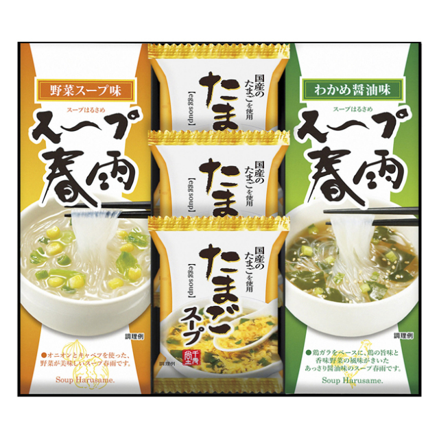 フリーズドライ たまごスープ&スープ春雨ギフト No.15