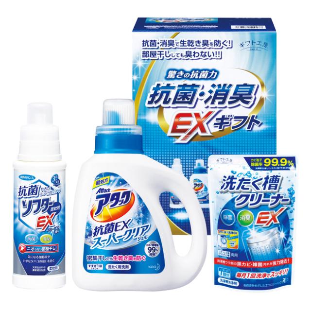 ギフト工房 抗菌消臭EXギフト No.20