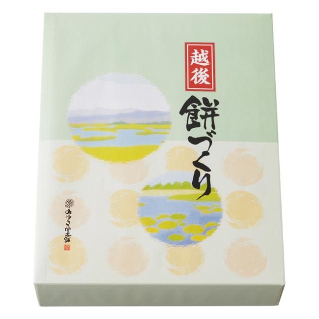 みゆき堂本舗 越後 餅づくりA No.10