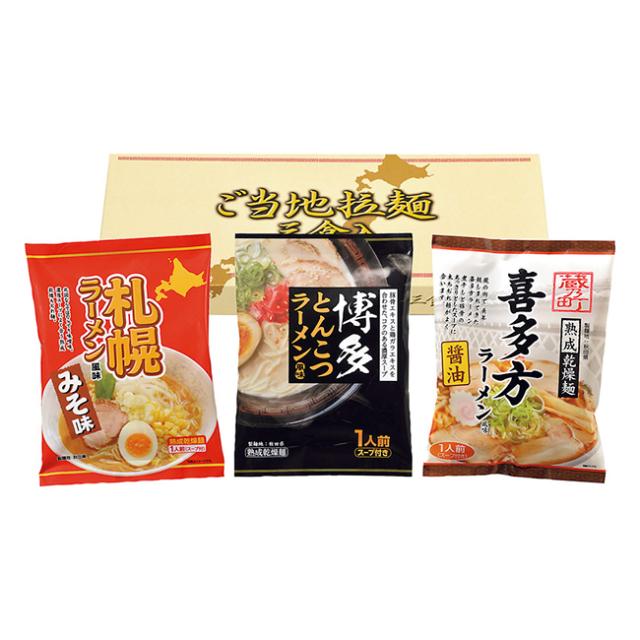乾麺 ご当地ラーメンセット3食