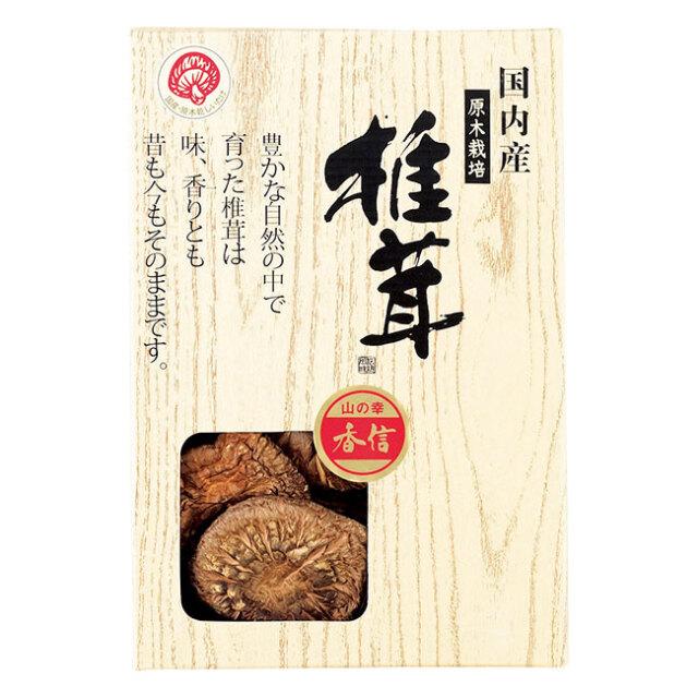 国内産 原木香信椎茸 No.10 (返:2割) ※消費税・8% 据置き商品